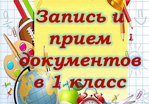 В России изменились правила приёма детей в школы