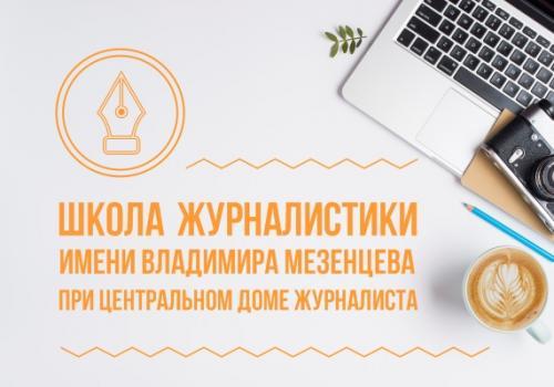 Школьники Свердловской области посетили онлайн-встречу с Владимиром Мамонтовым