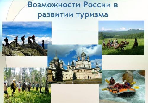 Во всех регионах страны стартовал конкурс предложений студентов «Развивая туризм – развиваем Россию!».