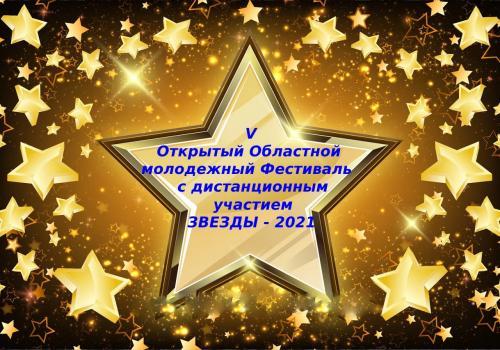 """Фестиваль """"Звезды - 2021"""""""