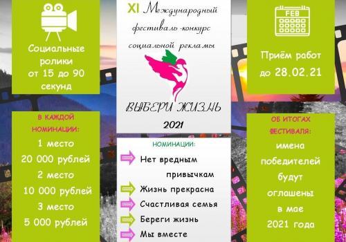 XI Международный фестиваль-конкурс социальной рекламы «Выбери жизнь» продолжает приём заявок!