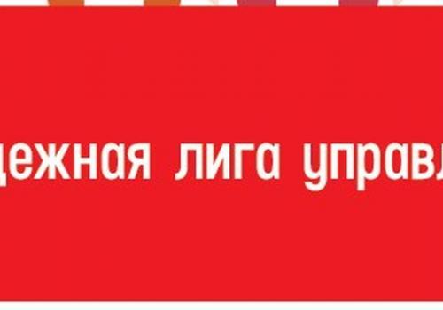 """В Каменске продолжается прием заявок на конкурс """"Лига управленцев"""""""
