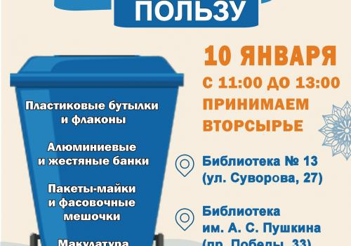 Каменцы могут принять участие  в  акции по раздельному сбору отходов #ПринесиПользу