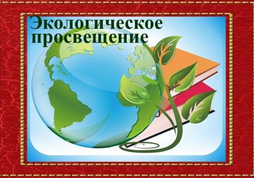 Областной конкурс социальных практик (проектов) в области экологического просвещения