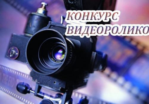 Конкурс видеороликов ко Дню студента
