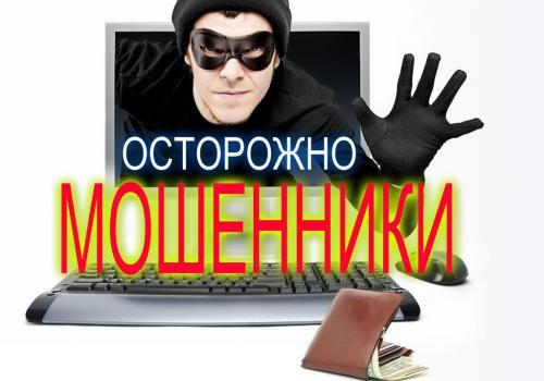 Не повторяйте чужих ошибок. Жители свердловской области «подарили» кибер-мошенникам более 80 миллионов рублей