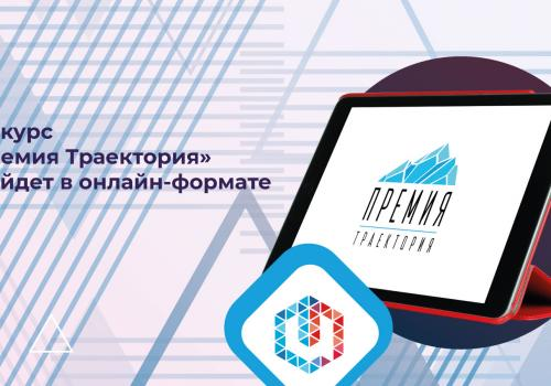 Конкурс «Премия Траектория» 2020 пройдет онлайн-формате