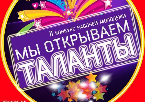 "2 конкурс рабочей молодежи от ДК ""Металлург"""