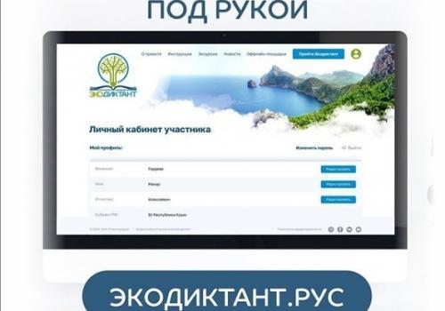 Портал Экодиктант.рус – твои экологические знания всегда под рукой!