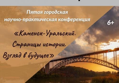 КАМЕНСК-УРАЛЬСКИЙ. СТРАНИЦЫ ИСТОРИИ. ВЗГЛЯД В БУДУЩЕЕ