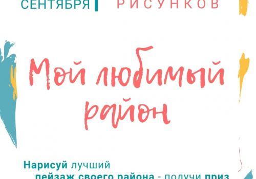 "Онлайн-конкурс рисунков на тему ""Мой любимый район"""