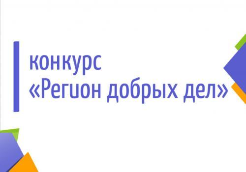Всероссийский конкурс лучших региональных практик поддержки волонтерства «Регион добрых дел» 2021 года