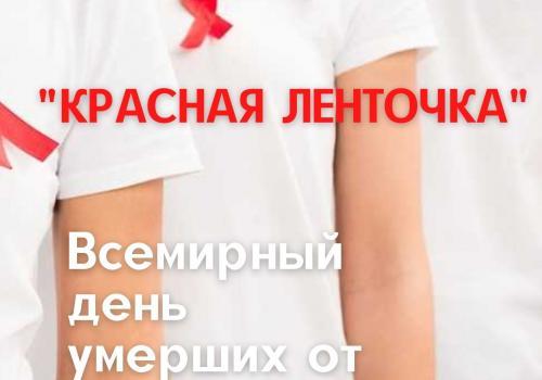 """Присоединяйся к акции """"Красная ленточка"""""""