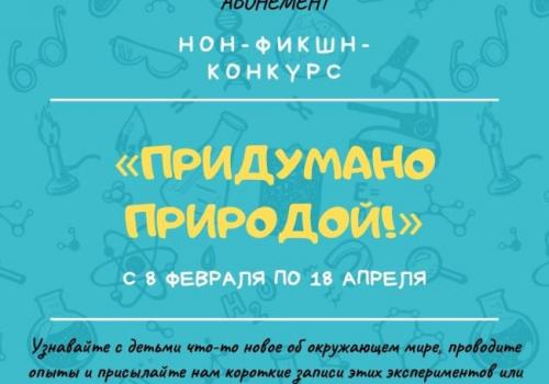Центральная городская библиотека им. А. С. Пушкина объявила нон-фикшн-конкурс для детей «Придумано природой!»