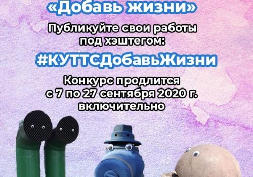 "Волонтёры КУТТС ""Молодые сердца"" устроили фото-конкурс"