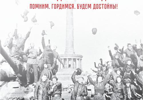 Наследники Победы