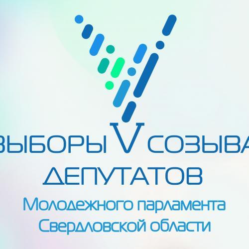 Выборы депутатов Молодежного парламента Свердловской области V созыва