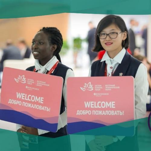 Стартовал набор волонтеров по программе мобильности на Восточно экономический форум