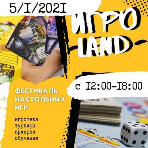 ИГРОLAND - фестиваль настольных игр