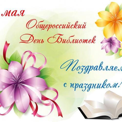 Сегодня профессиональный праздник у российских библиотекарей и не только!