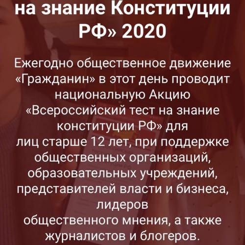 Просветительская акция «Всероссийский тест на знание Конституции РФ»