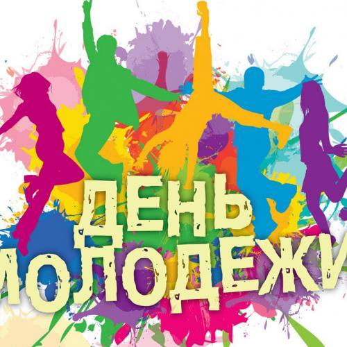А каким будет твой  День молодежи?!