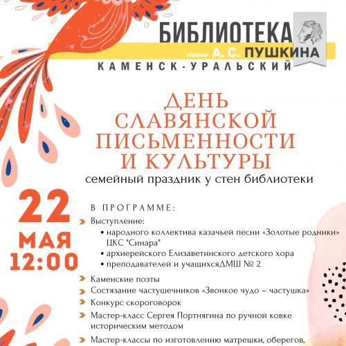 Пушкинка приглашает на праздник славянской культуры