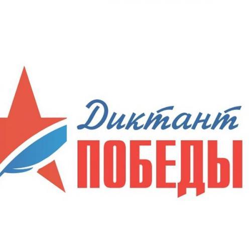 «Диктант Победы» состоится 29 апреля