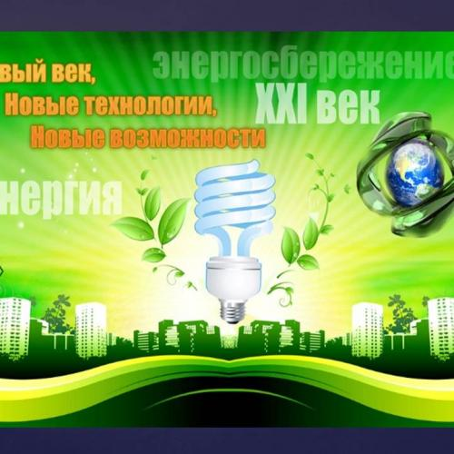 Всероссийский диктант по энергосбережению в сфере жилищно-коммунального хозяйства «E-ДИКТАНТ»