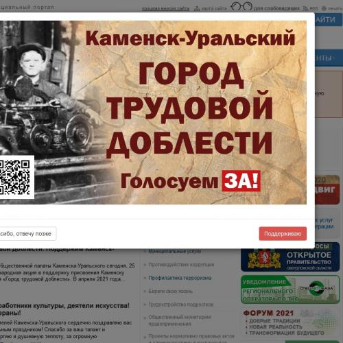 Голосуйте в поддержку присвоения Каменску почетного звания «Город трудовой доблести»