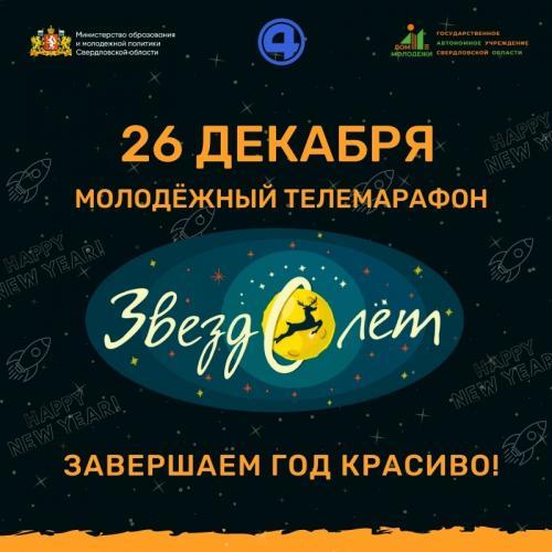 26 декабря Областной Дом молодёжи подведёт итоги года в телеэфире