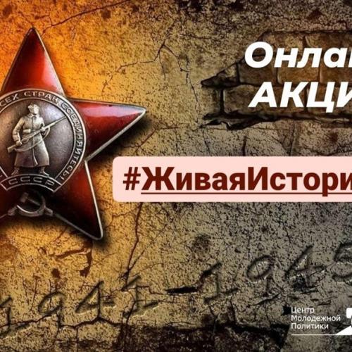 ОНЛАЙН-АКЦИЯ #ЖиваяИсторияКУ