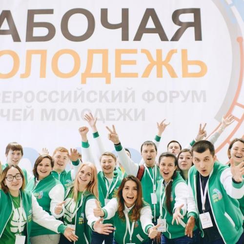 Открыт приём заявок на участие во Всероссийском форуме работающей молодёжи